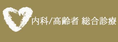 内科/総合診療