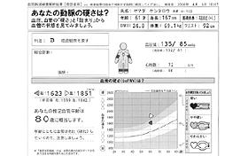 足の動脈硬化検査(ABI/PWV検査...
